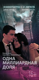 Parts Per Billion - Russian Movie Poster (xs thumbnail)