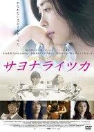 Sayonara itsuka - Japanese Movie Cover (xs thumbnail)