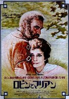 Robin and Marian - Japanese Movie Poster (xs thumbnail)