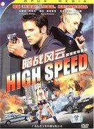 """""""Alarm für Cobra 11 - Die Autobahnpolizei"""" - Chinese DVD cover (xs thumbnail)"""