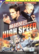 """Alarm für Cobra 11 - Die Autobahnpolizei"" - Chinese DVD movie cover (xs thumbnail)"