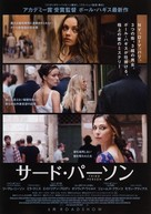 Third Person - Japanese Movie Poster (xs thumbnail)