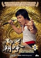 Maljukgeori janhoksa - Hong Kong poster (xs thumbnail)