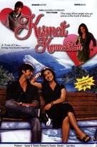 Kismat Konnection - Movie Poster (xs thumbnail)