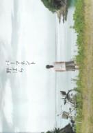 Pâmamento Nobara - Japanese Movie Poster (xs thumbnail)
