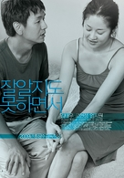 Jal aljido mothamyeonseo - South Korean Movie Poster (xs thumbnail)
