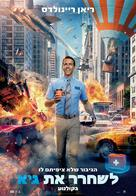 Free Guy - Israeli Movie Poster (xs thumbnail)