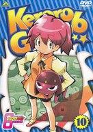"""Keroro gunsô"" - Japanese DVD cover (xs thumbnail)"