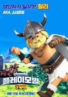 Playmobil: The Movie - South Korean Movie Poster (xs thumbnail)