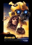 Bumblebee - Ukrainian Movie Poster (xs thumbnail)