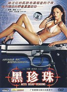 Disappearing Acts - Chinese DVD cover (xs thumbnail)