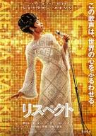 Respect - Japanese Movie Poster (xs thumbnail)