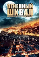 Heat Wave - Russian Movie Cover (xs thumbnail)