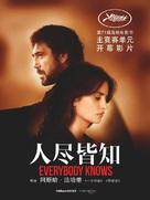 Todos lo saben - Chinese Movie Poster (xs thumbnail)