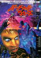 The Lawnmower Man - Japanese Movie Poster (xs thumbnail)