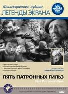 Fünf Patronenhülsen - Russian DVD movie cover (xs thumbnail)