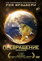 Chrysalis - Russian Movie Cover (xs thumbnail)