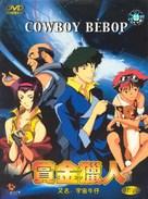 """Kaubôi bibappu: Cowboy Bebop"" - Japanese Movie Cover (xs thumbnail)"