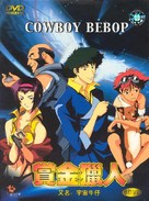 """Kaubôi bibappu: Cowboy Bebop"" - Japanese Movie Cover (xs thumbnail)"