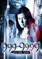 999-9999 - Thai Movie Poster (xs thumbnail)