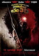 My Bloody Valentine - Thai Movie Poster (xs thumbnail)