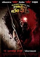 My Bloody Valentine - Thai Movie Poster (xs thumbnail)