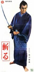 Kiru - Japanese Movie Poster (xs thumbnail)