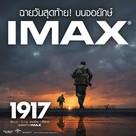 1917 - Thai Movie Poster (xs thumbnail)