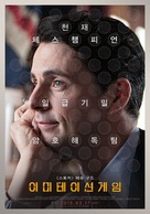 The Imitation Game - South Korean Movie Poster (xs thumbnail)