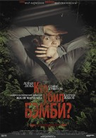 Qui a tué Bambi? - Russian Movie Poster (xs thumbnail)
