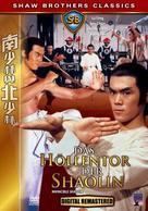 Nan Shao Lin yu bei Shao Lin - German Movie Cover (xs thumbnail)