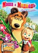 """Masha and the Bear"" - Russian Movie Cover (xs thumbnail)"