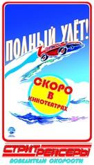 Stritreysery - Russian Movie Poster (xs thumbnail)