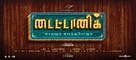 Titanic: Kadhalum Kavunthu Pogum - IMDb - Indian Movie Poster (xs thumbnail)