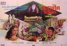 The Awakening - Thai Movie Poster (xs thumbnail)