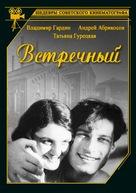 Vstrechnyy - Russian DVD movie cover (xs thumbnail)