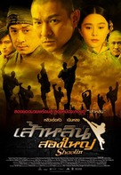 Xin shao lin si - Thai Movie Poster (xs thumbnail)