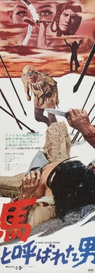 A Man Called Horse - Japanese Movie Poster (xs thumbnail)