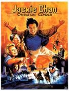 Fei ying gai wak - French Movie Poster (xs thumbnail)