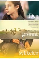 Wadjda - Norwegian Movie Poster (xs thumbnail)