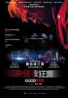 Good Time - Taiwanese Movie Poster (xs thumbnail)
