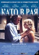 Så som i himmelen - Bulgarian Movie Poster (xs thumbnail)