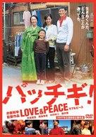 Pacchigi! Love & Peace - Japanese Movie Cover (xs thumbnail)