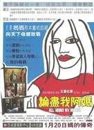 Todo sobre mi madre - Hong Kong Movie Poster (xs thumbnail)
