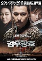 Jianyu Jianghu - South Korean Movie Poster (xs thumbnail)