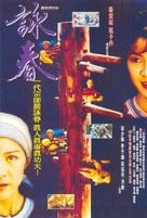 Wing Chun - Chinese poster (xs thumbnail)