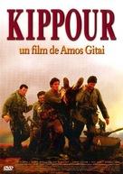 Kippur - French DVD cover (xs thumbnail)