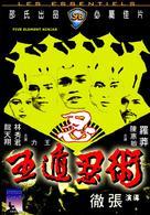 Ren zhe wu di - Hong Kong Movie Cover (xs thumbnail)