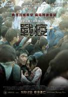 The Flu - Hong Kong Movie Poster (xs thumbnail)