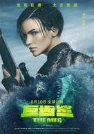 The Meg - Chinese Movie Poster (xs thumbnail)